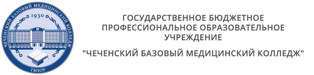 """ГБПОУ """"Чеченский базовый медицинский колледж"""""""