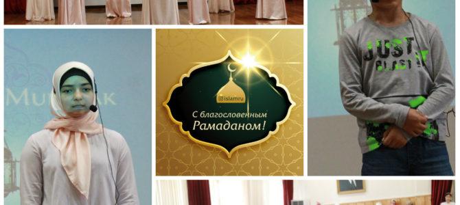Благословенный месяц Рамадан