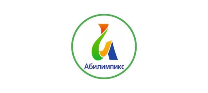 В Чеченской Республике завершился  VI  Региональный чемпионат  «Абилимпикс».