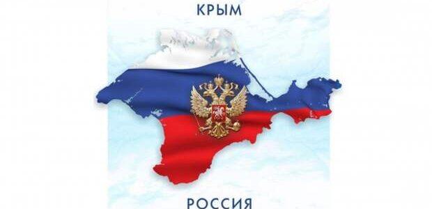 18 марта – День воссоединения Крыма с Россией.