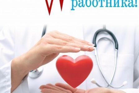 Уважаемые коллеги, дорогие медики! Пусть Ваш опыт, знания и умение возвращают пациентам самую большую ценность – здоровье!