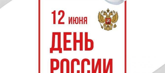 День России 12 июня!