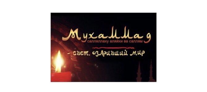 Конкурс «Лучший знаток паспорта Пророка Мухаммада (да благословит Его Аллах и приветствует)», приуроченный к священному месяцу Рабиуль-Авваль прошел в Гудермесском филиале медицинского колледжа